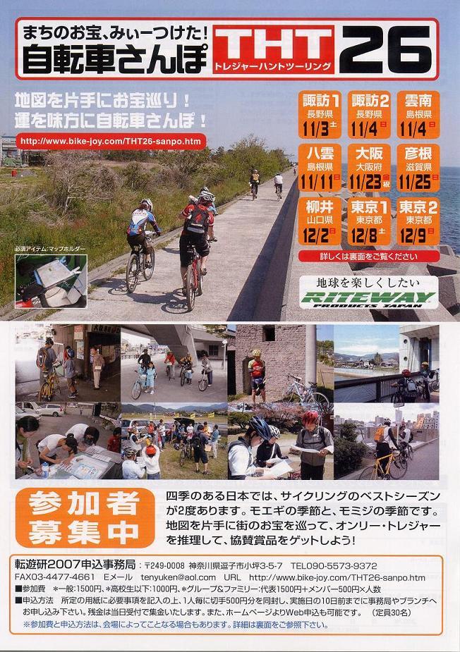 http://www.bike-joy.com/MMJRd07o.JPG