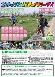 説明: 説明: G:\@@6-dynabook\bike-joyDB\●BIG関連\★THT26\Moe11.JPG