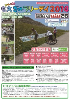 説明: 説明: G:\@@6-dynabook\bike-joyDB\●BIG関連\★THT26\Momi12.JPG