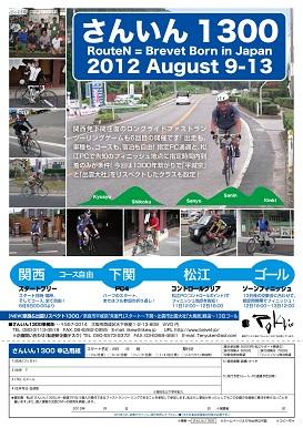 説明: 説明: 説明: 説明: 説明: http://www.bike-joy.com/Sanin1300_EFoo.JPG