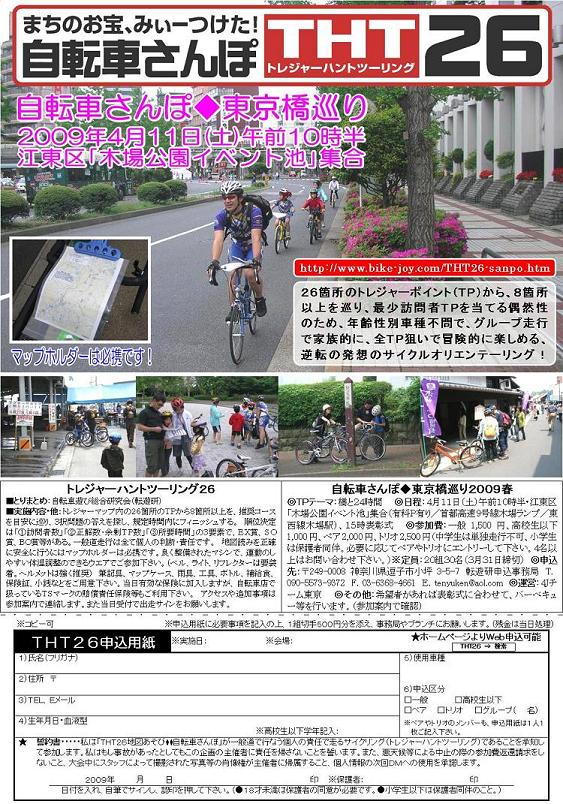 http://www.bike-joy.com/THT26(09)HaruEF(Tokyo).JPG