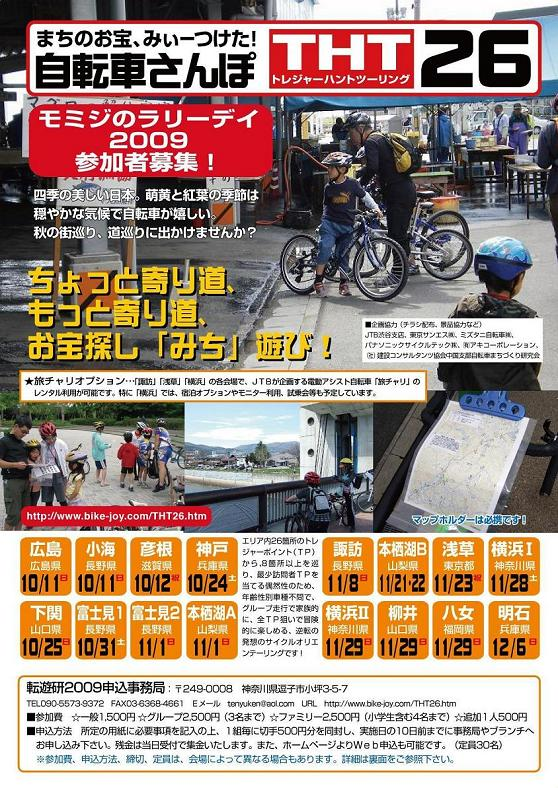 http://www.bike-joy.com/THT26Aki09omote68.JPG
