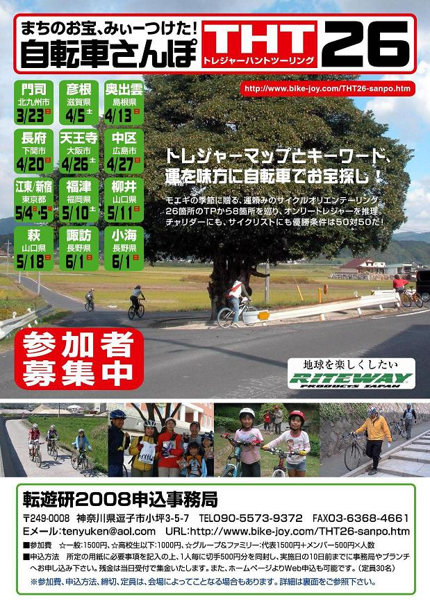 説明: 説明: G:\@@6-dynabook\bike-joyDB\●BIG関連\★THT26\tht26Moe08EFo.JPG
